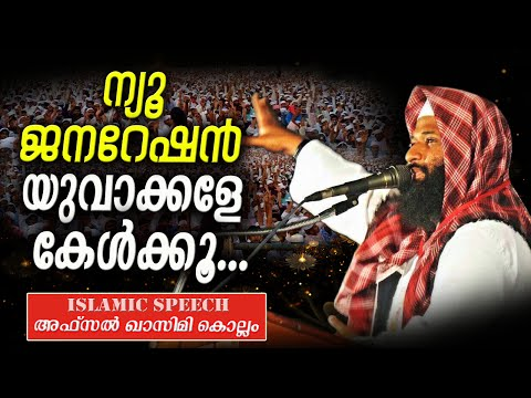 ന്യൂ ജനറേഷൻ  യുവാക്കളേ കേൾക്കൂ | Latest Islamic Speech In Malayalam | Afsal Qasimi Kollam New 2016
