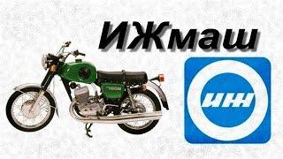 История мотоциклов - Иж