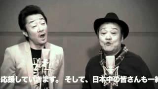 「上を向いて歩こう」 大友康平&西田敏行.flv thumbnail
