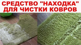 видео Чистящие средства для чистки ковролина