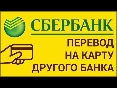 Как перевести деньги, если вы не клиент Сбербанка? Выполняем платежи и переводы с картой и без карты