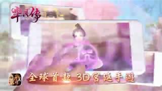 羋月傳-全球首款3D宮廷手遊 宮鬥篇20秒 影片 thumbnail