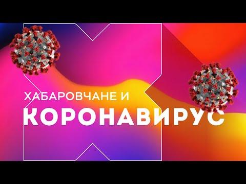 Заболевшие коронавирусом в Хабаровске: что известно на сегодняшний день