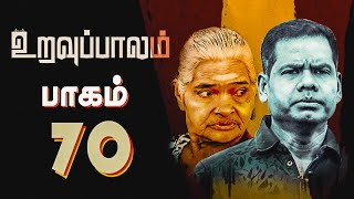 Uravuppalam | Episode 70 | IBC Tamil Tv