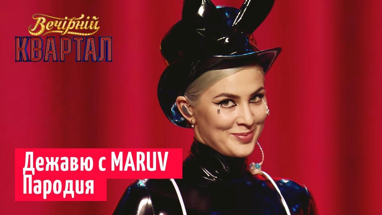 MARUV - Премьера Нового клипа 2019 - ПАРОДИЯ