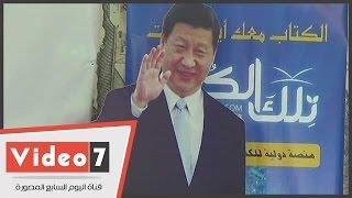 بالفيديو..مجسم للرئيس الصينى لاستقبال الزوار بمعرض الكتاب