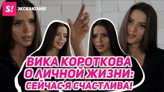 "Финалистка ""Холостяка"" Вика Короткова: Сейчас я счастлива! | БОЛЬШОЕ ИНТЕРВЬЮ"