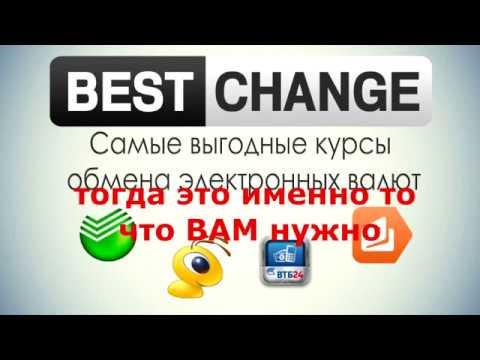 наилучший курс обмена валют