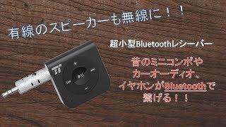 有線の機器が無線で!? 超小型Bluetoothレシーバー!!