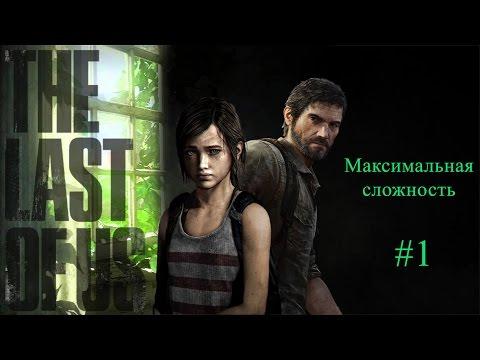 Прохождение The Last of Us #1