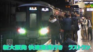 新大阪発 湯浅行き快速 運行最終日