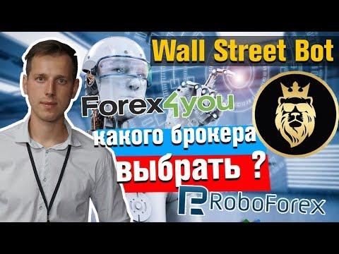 Wall Street Bot какой брокер лучше Roboforex или Forex4you