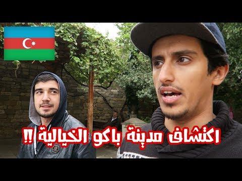 لازم تشوف هذا الفيديو قبل السفر إلى اذربيجان #اذربيجان Azerbaijan I