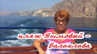 КАТЕР Яшмовый пляж-Балаклава| С  любовью из Севастополя(Катером Яшмовый пляж- Балаклава - http://www.youtube.com/watch?v=bNuYJUG0jkY Спуск - 800 ступеней, а вот обратно с пляжа катером..., 2016-08-08T09:47:47.000Z)