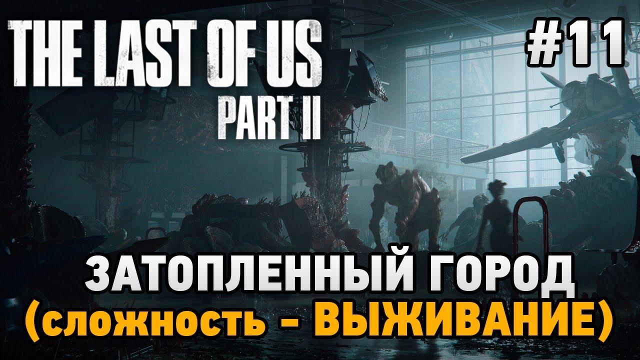The Last of Us Part II #11 (сложность - ВЫЖИВАНИЕ)