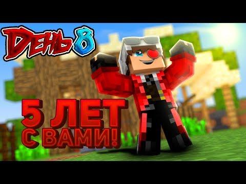 5 ЛЕТ КАНАЛУ! МАРАФОН СТРИМОВ 12 ДНЕЙ ПО 10 ЧАСОВ! ДЕНЬ 8 Minecraft Stream