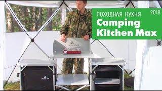 Походная кухня Woodland Camping Kitchen Max 2018!