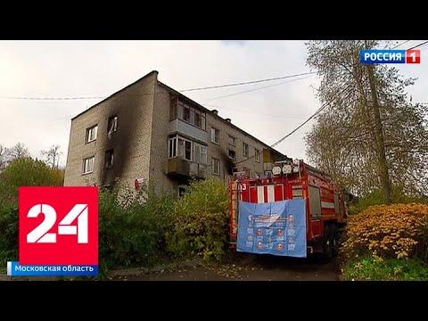 Причиной пожара в Волоколамске названо неосторожное обращение с огнем - Россия 24
