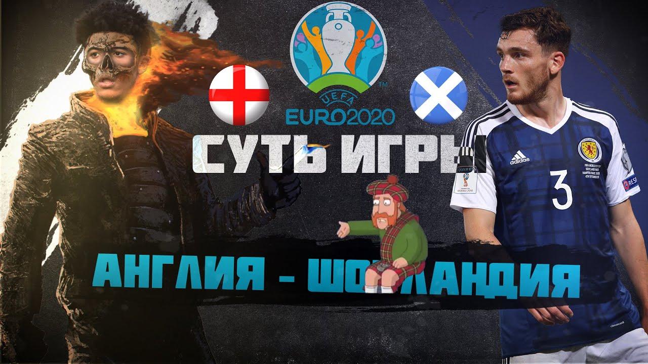 Суть игры! ЕВРО 2020 Англия - Шотландия! + КОНКУРС