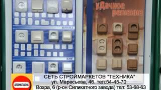 реклама Актюинскглавснаб на Рика ТV сеть строймаркетов Техника(Сеть строймаркетов
