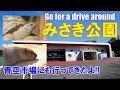 【旅ログ】みさき公園までまったりドライブ! &青空市場情報w【車載動画】