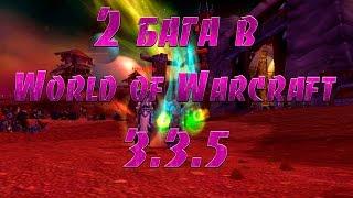 2 бага в World of Warcraft 2016 (WoW Circle 3.3.5)