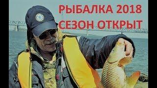 Открытие сезона, рыбалка 2018,Хабаровск