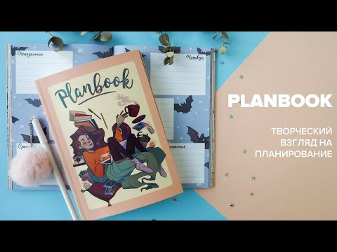 PLANBOOK By NKS