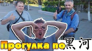 Прогулка по Хэйхэ. Игорь Путилов, Майкл Вудхэд и Я