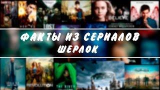 Факты из сериалов: Шерлок