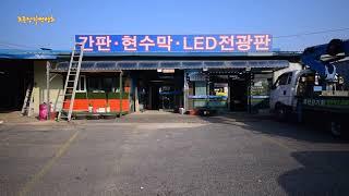 간판 현수막 LED 전문 광고업체 북한강 기획
