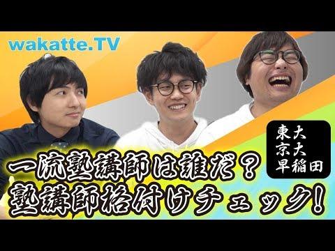 【格付け】 一流塾講師なら違いが分かる難問に挑む!?【wakatte.TV】#88