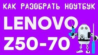 Как разобрать и почистить ноутбук Lenovo Z50-70.  How to disassemble a laptop Lenovo Z50-70