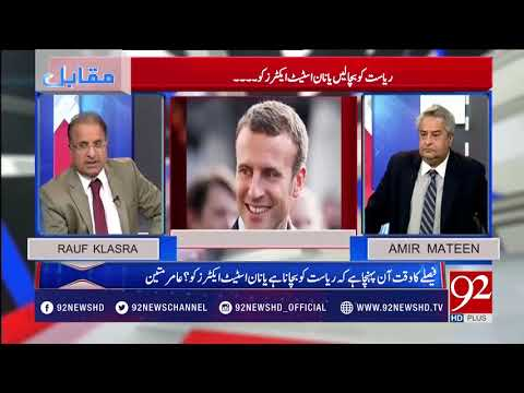 Rauf Klasra Talks About US Motion To Put Pakistan On FATF Watchlist