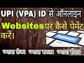 How to payment online by using Bhim UPI(VPA)