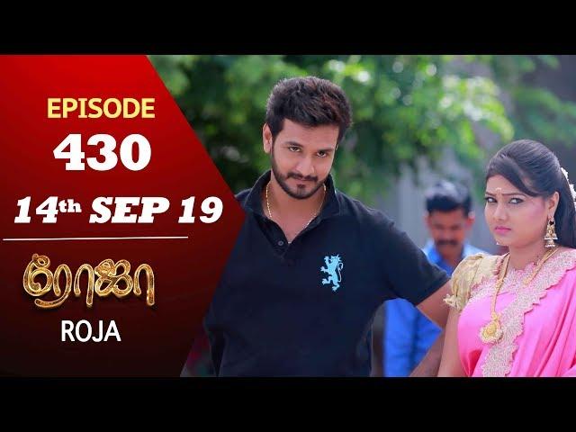 ROJA Serial | Episode 430 | 14th Sep 2019 | Priyanka | SibbuSuryan | SunTV Serial |Saregama TVShows