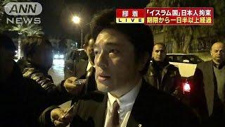 「イスラム国」日本人拘束 期限から1日半・・・(15/01/31)