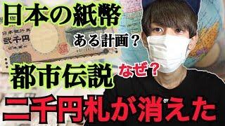 日本のお金の都市伝説!消えた二千円札の裏にある計画!?【都市伝説】
