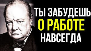 ХИТРОСТЬ которая поможет РАЗБОГАТЕТЬ ЭТИМ ДО СИХ ПОР ПОЛЬЗУЮТСЯ МИЛЛИАРДЕРЫ Уинстон Черчилль