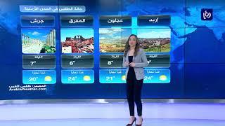 النشرة الجوية الأردنية من رؤيا 23-4-2019 | Jordan Weather