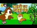टाइनी का जादुई पेड़ | Hindi Cartoon | Moral Stories for Kids | Hindi Kahaniya for Kids | Koo Koo TV