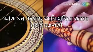 Aaj Mon cheyeche Ami hariye Jabo karaoke Bubaidada