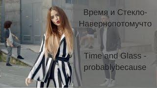 Learn Russian with Songs - Time and Glass probablymaybe - Время и Стекло Навернопотомучто