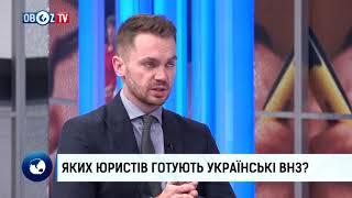 Яких юристів готують українські ВНЗ. Част.1