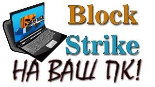 Как скачать игру Блок Страйк на компьютер