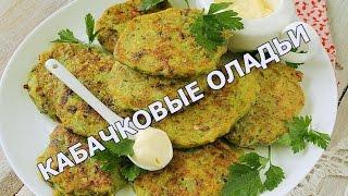 Кабачковые оладьи: Что приготовить из кабачков: Оладьи из кабачков рецепт
