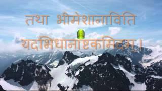 Shri Shiv Mahimna Stotra & Aarti