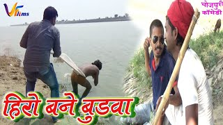 इस आदमी ने हद पार कर दी 34 //Comedy video// हिरो बने बूढा़वा  // Virendra Vijeta ,Neha ji & Vikash
