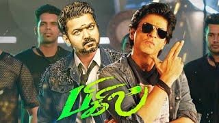 Thalapathy Vijay Dance with Shahrukh Khan in BIGIL Climax | Nayanthara | Atlee | BIGIL Song Update
