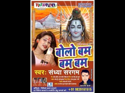 Kalkatiya Me Chalke [बोलो बम बम बम] [Rudraa Music Audio] [संध्या सरगम]